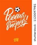 go russia lettering sign | Shutterstock .eps vector #1120097981