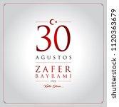 30 agustos zafer bayrami vector ... | Shutterstock .eps vector #1120363679