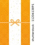 orange greeting card. dots... | Shutterstock .eps vector #1120613891