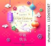 mid autumn festival background... | Shutterstock .eps vector #1120650287