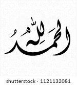 islamic arabic calligraphy of... | Shutterstock .eps vector #1121132081