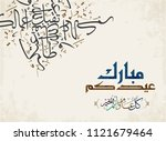 eid calligraphy greeting card... | Shutterstock .eps vector #1121679464