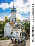sergiyev posad  russia   august ... | Shutterstock . vector #1122052961