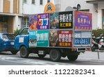 tainan  taiwan   april 8  2018  ...   Shutterstock . vector #1122282341