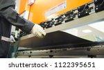 hydraulic press brake or... | Shutterstock . vector #1122395651