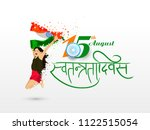 happy independence day india ... | Shutterstock .eps vector #1122515054