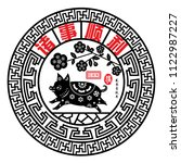 year of the pig with chinese... | Shutterstock .eps vector #1122987227