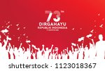 17 august. indonesia happy... | Shutterstock .eps vector #1123018367