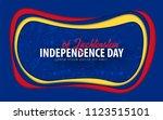 liechtenstein. independence day ... | Shutterstock .eps vector #1123515101