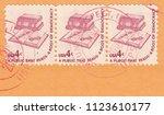 usa circa 1977  stamp printed... | Shutterstock . vector #1123610177