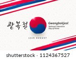 national liberation day of...   Shutterstock .eps vector #1124367527