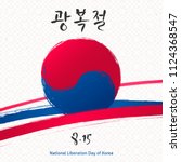 national liberation day of... | Shutterstock .eps vector #1124368547