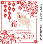 greeting card for 2019 chinese... | Shutterstock .eps vector #1124425277