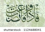 islamic calligraphy from the... | Shutterstock .eps vector #1124688041