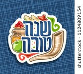 vector logo for jewish holiday... | Shutterstock .eps vector #1124809154