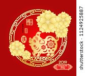 chinese new year of the pig... | Shutterstock .eps vector #1124925887