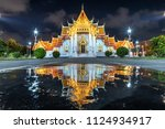 wat benchamabophit or the... | Shutterstock . vector #1124934917