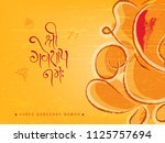 shree ganeshay namah wallpaper... | Shutterstock .eps vector #1125757694