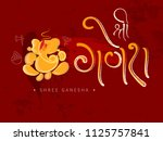 shree ganesh  hindi hand... | Shutterstock .eps vector #1125757841