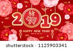 pig is a symbol of the 2019... | Shutterstock .eps vector #1125903341
