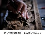 hands of craftsman carve with a ... | Shutterstock . vector #1126096139