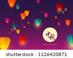 happy mid autumn festival.... | Shutterstock .eps vector #1126420871