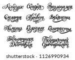 handwritten phrases discount ...   Shutterstock .eps vector #1126990934
