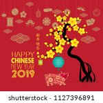 happy chinese new year 2019... | Shutterstock .eps vector #1127396891