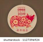 Happy Chinese New Year 2019...