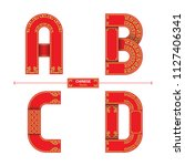alphabet in a set a b.c d ... | Shutterstock .eps vector #1127406341