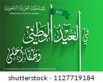 vector of saudi arabia national ... | Shutterstock .eps vector #1127719184