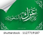vector of saudi arabia national ... | Shutterstock .eps vector #1127719187