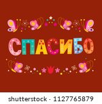 thank you in russian language... | Shutterstock .eps vector #1127765879