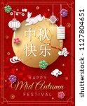 red mid autumn festival banner... | Shutterstock .eps vector #1127804651