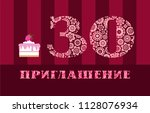 color card with the number 30... | Shutterstock .eps vector #1128076934