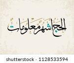 haj quranic aya  translated  ... | Shutterstock .eps vector #1128533594