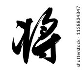 chinese calligraphy ... | Shutterstock .eps vector #1128834347