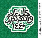 logo for islamic new year  cut... | Shutterstock . vector #1129013957