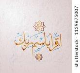 vector of the words '' recite... | Shutterstock .eps vector #1129675007