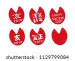 new year stamp illustration set ... | Shutterstock .eps vector #1129799084