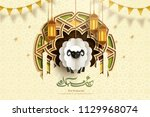 eid mubarak design with cute... | Shutterstock .eps vector #1129968074