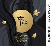 happy mid autumn festival... | Shutterstock .eps vector #1130192909