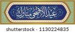 vector of eid adha in arabic... | Shutterstock .eps vector #1130224835
