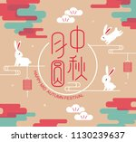 chinese mid autumn festival... | Shutterstock .eps vector #1130239637