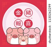 2019 chinese new year greeting... | Shutterstock .eps vector #1130262299