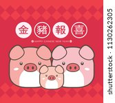 2019 chinese new year greeting... | Shutterstock .eps vector #1130262305