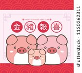 2019 chinese new year greeting... | Shutterstock .eps vector #1130262311
