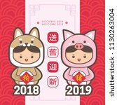 2019 chinese new year greeting...   Shutterstock .eps vector #1130263004