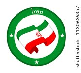 flag of iran on a label | Shutterstock .eps vector #1130636357