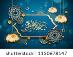 eid al adha greeting card with... | Shutterstock .eps vector #1130678147